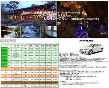 自転車の 神岡 自転車 線路 : PDFレンタカーパンフレット