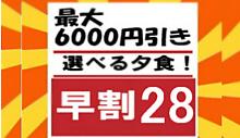 【夏休みもOK】≪早割28≫最大6,000円引