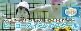 文部省認定社団法人日本スイミング教会登録クラブヒーロースイミングスクール