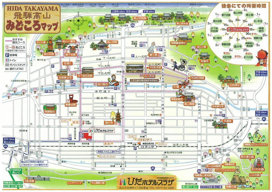 ひだホテルプラザ発 みどころ ... : 日本地図 pdf : 日本