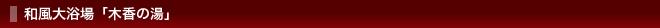和風大浴場「木香の湯」