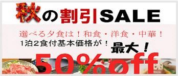 348-149_aki-sale00