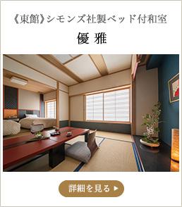 客室:優雅 《東館》シモンズ社製ベッド付和室