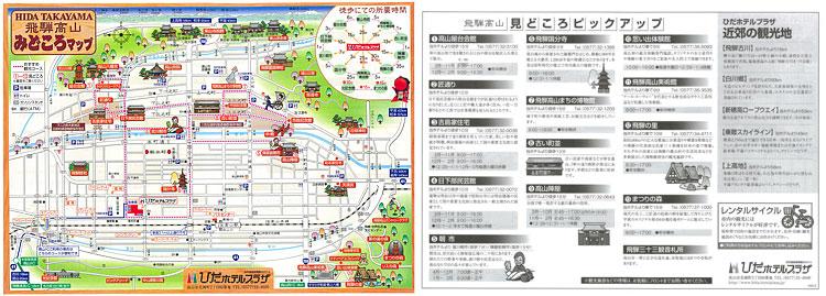 ひだ高山みどころマップ2018
