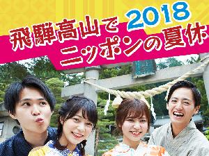 ニッポンの夏休みイメージ
